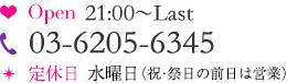 03-6205-6345